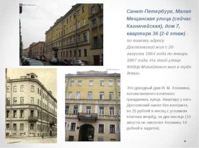 Санкт-Петербург, Малая Мещанская улица (сейчас Казначейская), дом 7, квартира...