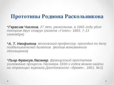 Прототипы Родиона Раскольникова Герасим Чистов, 27 лет, раскольник, в 1865 го...