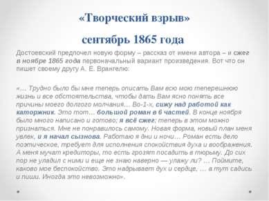 «Творческий взрыв» сентябрь 1865 года Достоевский предпочел новую форму – рас...
