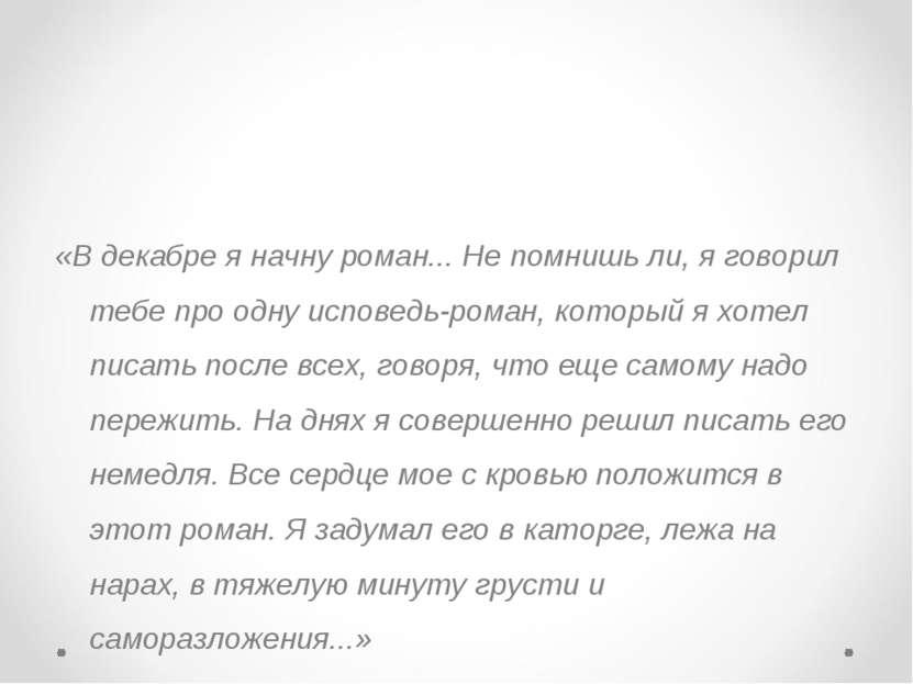 «В декабре я начну роман... Не помнишь ли, я говорил тебе про одну исповедь-р...