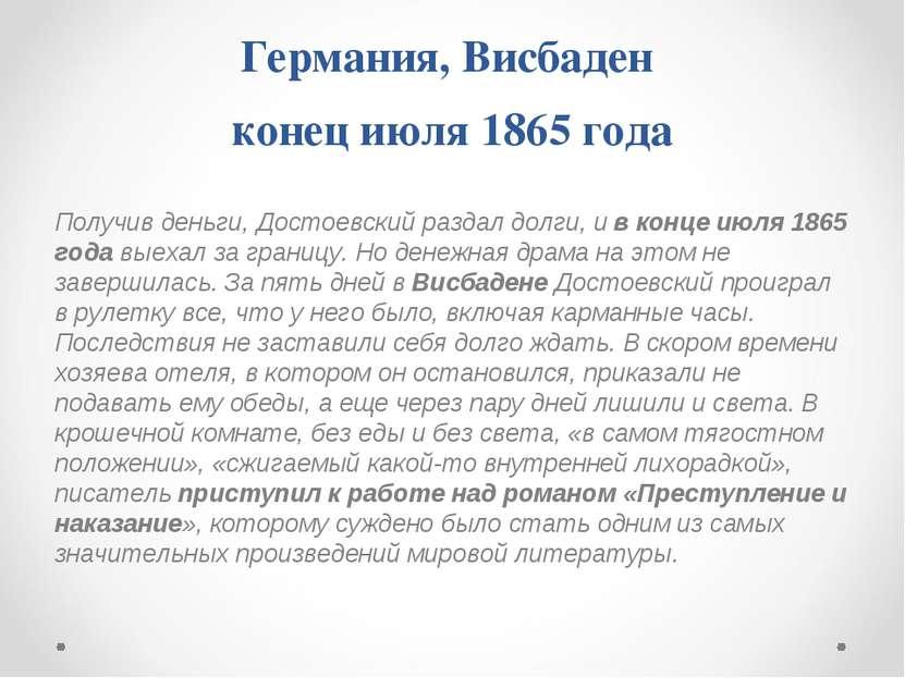 Германия, Висбаден конец июля 1865 года Получив деньги, Достоевский раздал до...