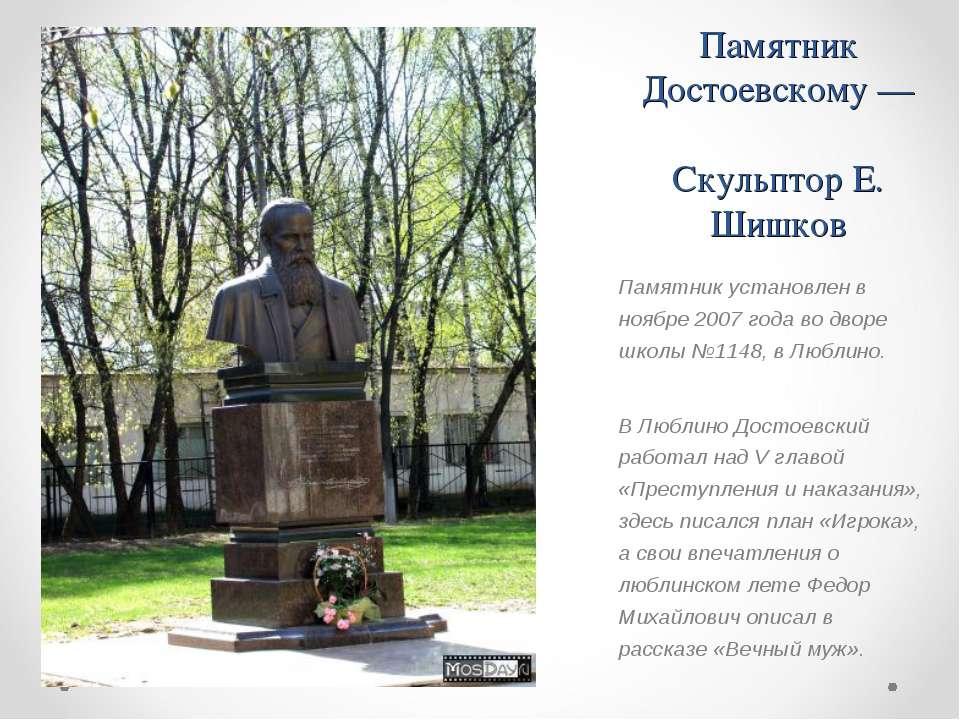 Памятник Достоевскому — Скульптор Е. Шишков Памятник установлен в ноябре 2007...