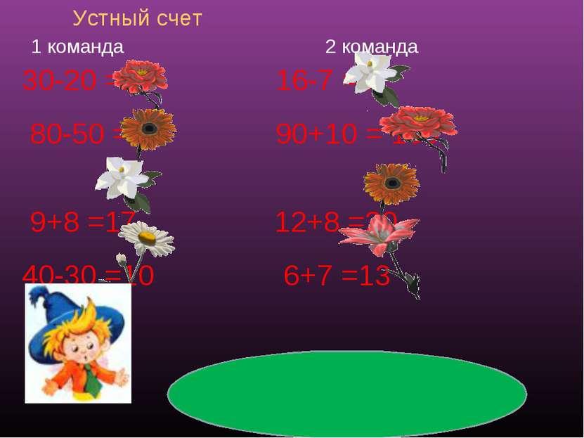 30-20 =10 16-7 =9 80-50 =30 90+10 = 100 9+8 =17 12+8 =20 40-30 =10 6+7 =13 1 ...