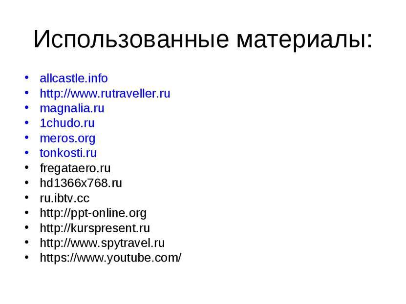 Использованные материалы: allcastle.info http://www.rutraveller.ru magnalia.r...