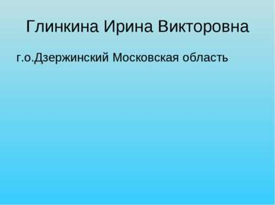 Глинкина Ирина Викторовна г.о.Дзержинский Московская область