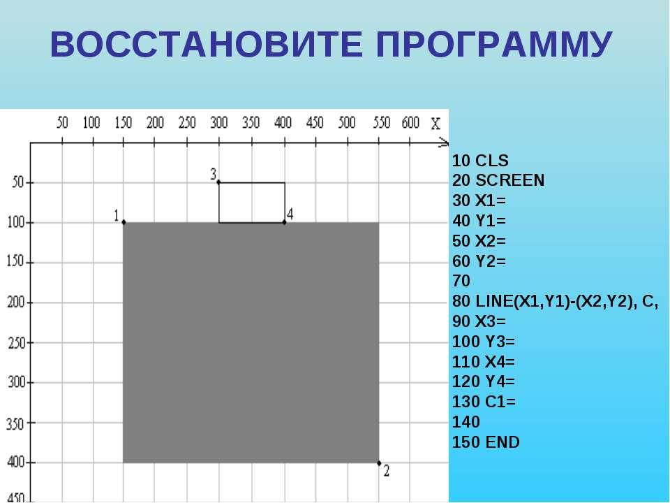 ВОССТАНОВИТЕ ПРОГРАММУ 10 CLS 20 SCREEN 30 X1= 40 Y1= 50 X2= 60 Y2= 70 80 LIN...