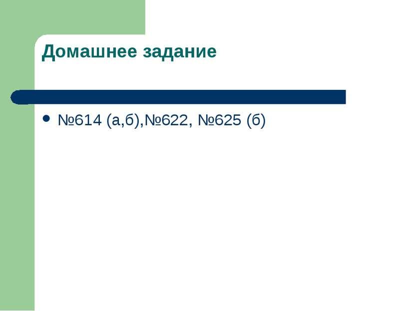 Домашнее задание №614 (а,б),№622, №625 (б)