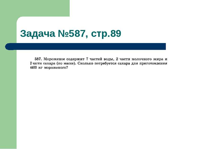 Задача №587, стр.89