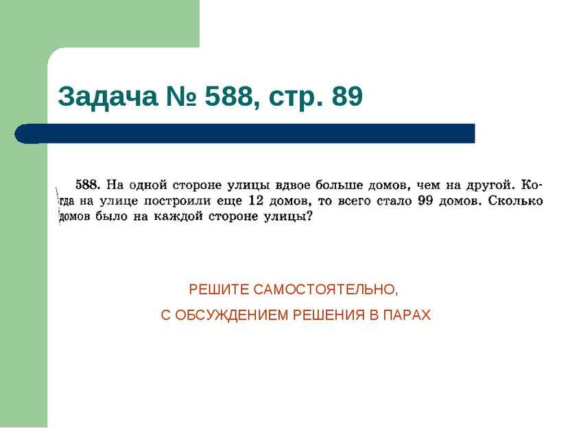 Задача № 588, стр. 89 РЕШИТЕ САМОСТОЯТЕЛЬНО, С ОБСУЖДЕНИЕМ РЕШЕНИЯ В ПАРАХ