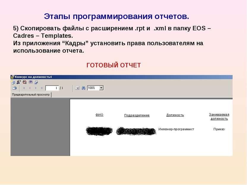 Этапы программирования отчетов. 5) Скопировать файлы с расширением .rpt и .xm...