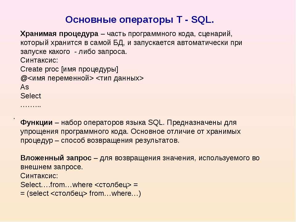 Основные операторы T - SQL. . Хранимая процедура – часть программного кода, с...