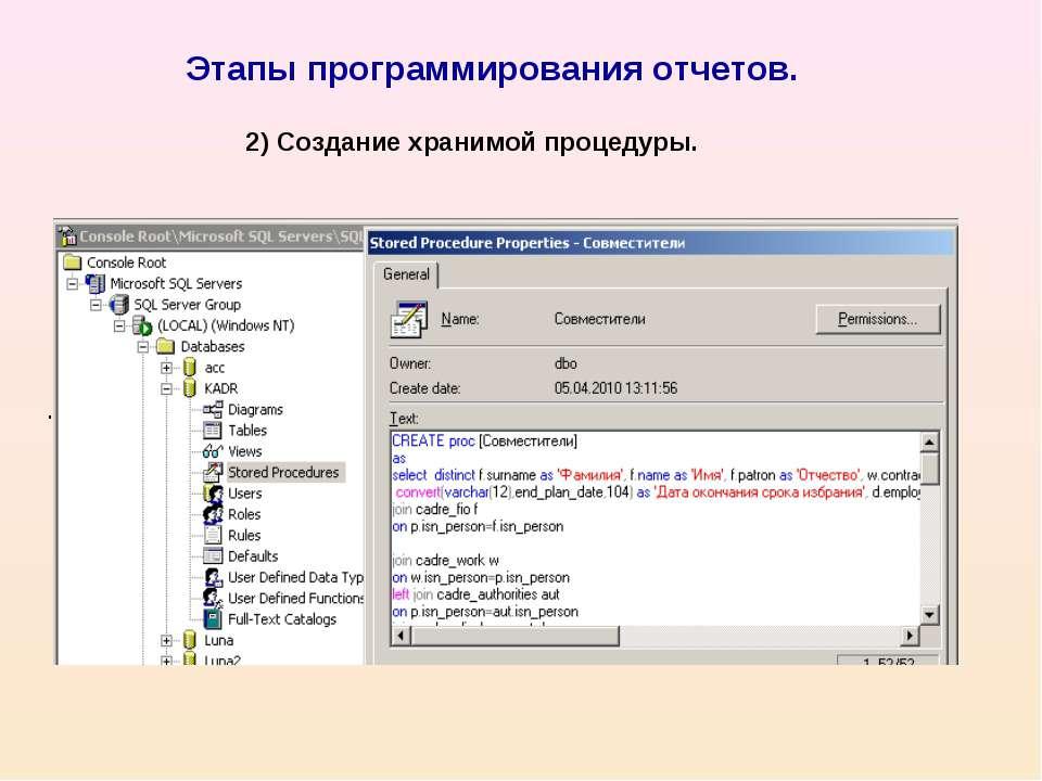 Этапы программирования отчетов. . 2) Создание хранимой процедуры.
