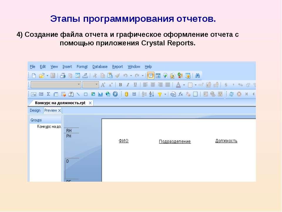 Этапы программирования отчетов. 4) Создание файла отчета и графическое оформл...