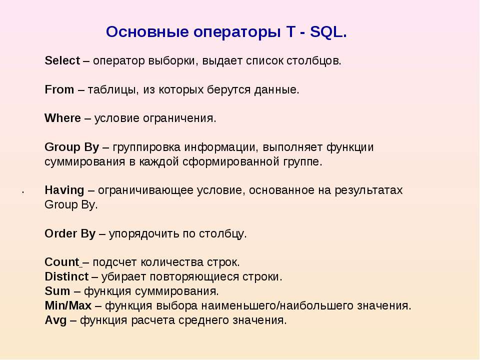 Основные операторы T - SQL. . Select – оператор выборки, выдает список столбц...