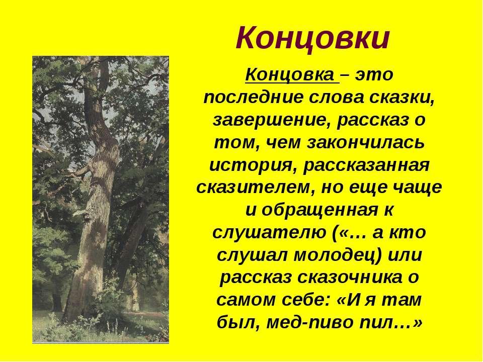Концовки Концовка – это последние слова сказки, завершение, рассказ о том, че...