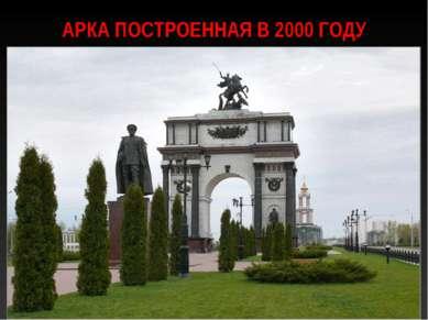 АРКА ПОСТРОЕННАЯ В 2000 ГОДУ