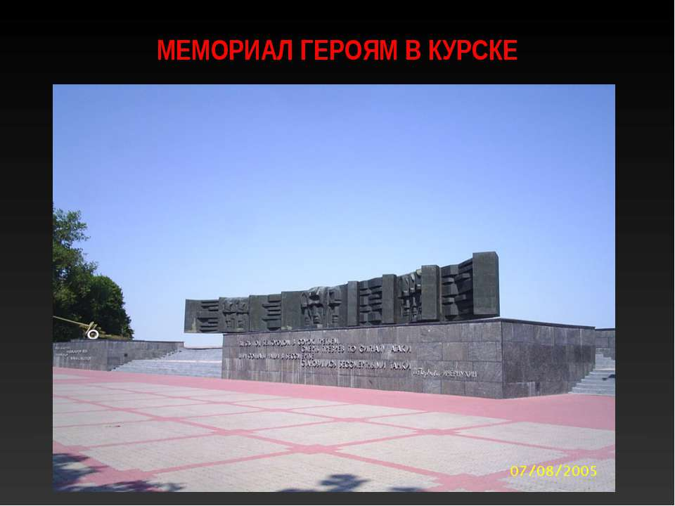 МЕМОРИАЛ ГЕРОЯМ В КУРСКЕ