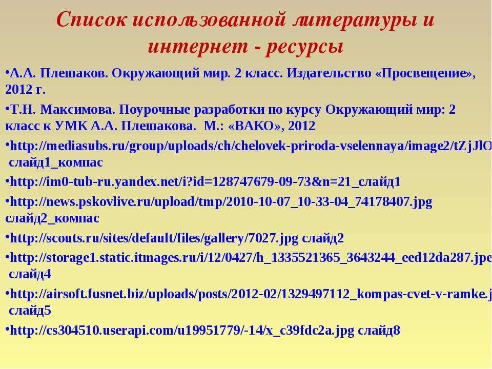 Список использованной литературы и интернет - ресурсы А.А. Плешаков. Окружающ...
