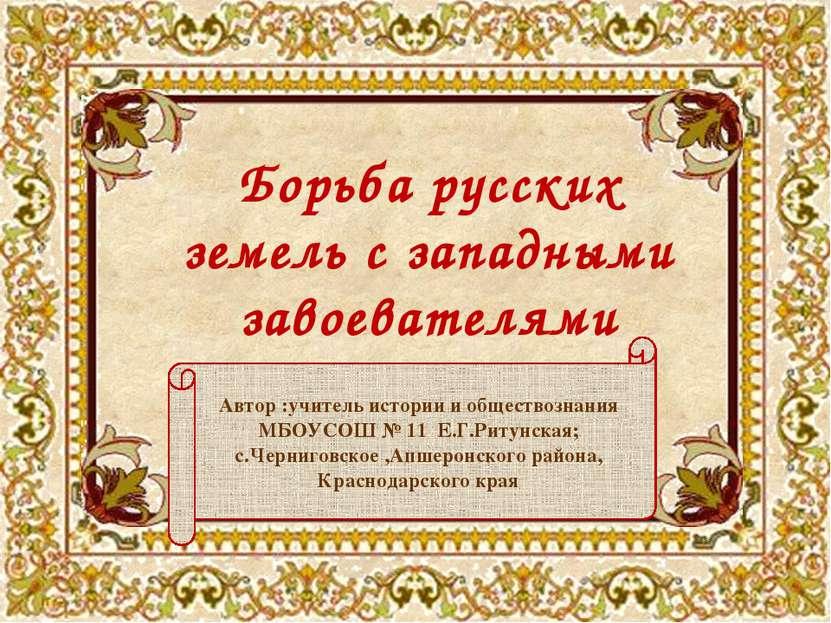Талантливый полководец и властелин Монголии Принял имя Великого хана Создател...