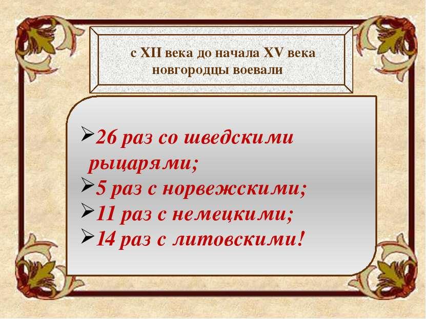 Подумай Каковы причины нашествия крестоносцев на Русь? Отсутствие сильной кня...