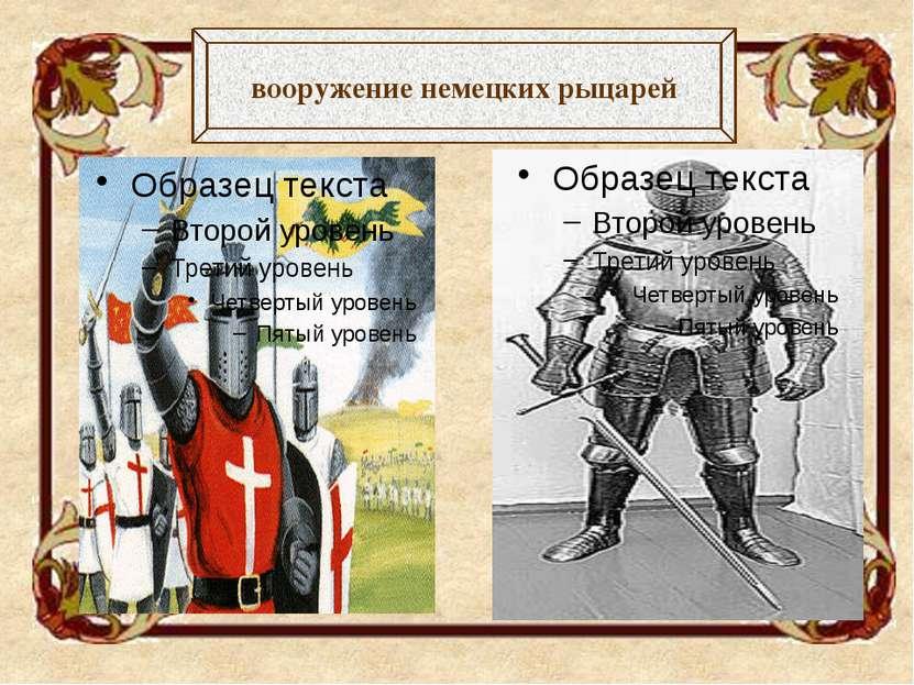 вооружение русских воинов
