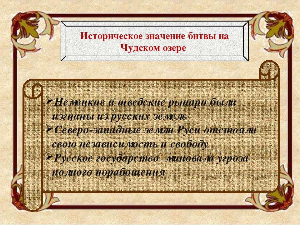 «Не в силе Бог, а в правде». «Жить не преступая в чужие части». «Кто с мечом ...