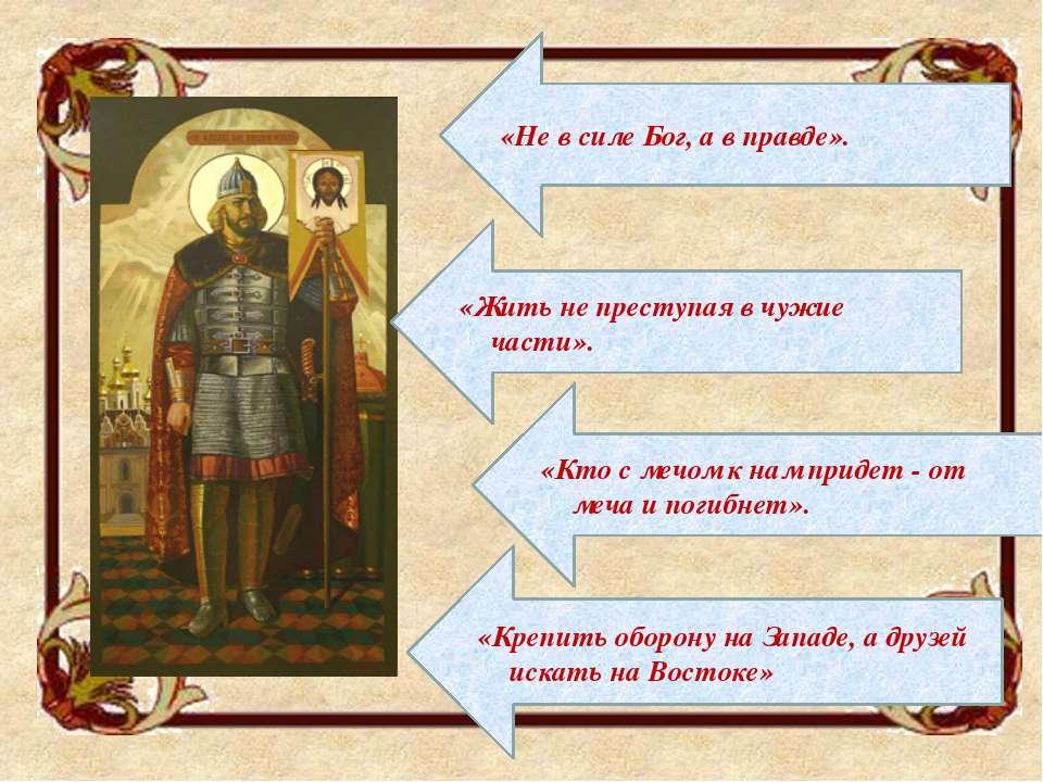 Орден А.Невского