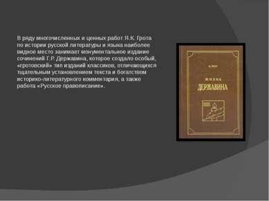 В ряду многочисленных и ценных работ Я.К. Грота по истории русской литературы...
