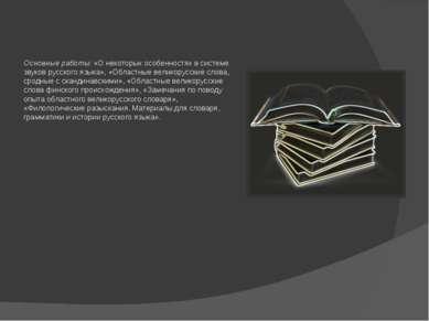 Основные работы: «О некоторых особенностях в системе звуков русского языка», ...