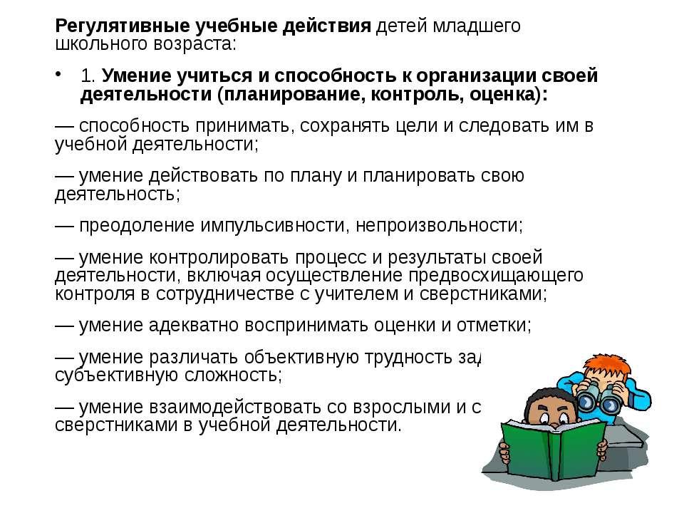 Регулятивные учебные действия детей младшего школьного возраста: 1. Умение уч...