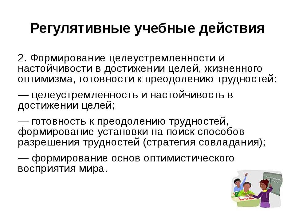 Регулятивные учебные действия 2. Формирование целеустремленности и настойчиво...