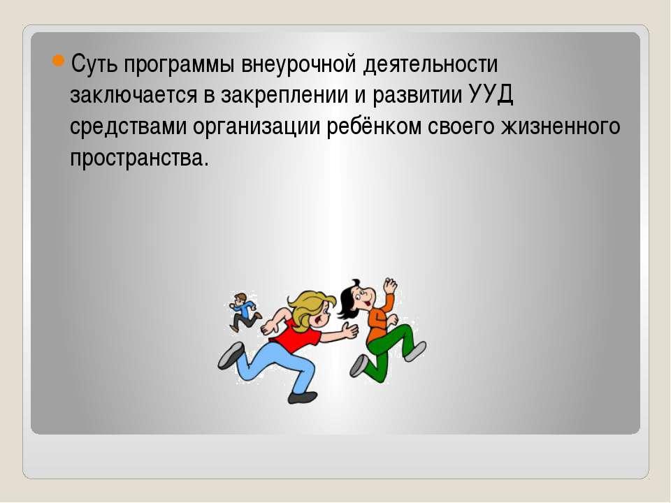 Суть программы внеурочной деятельности заключается в закреплении и развитии У...