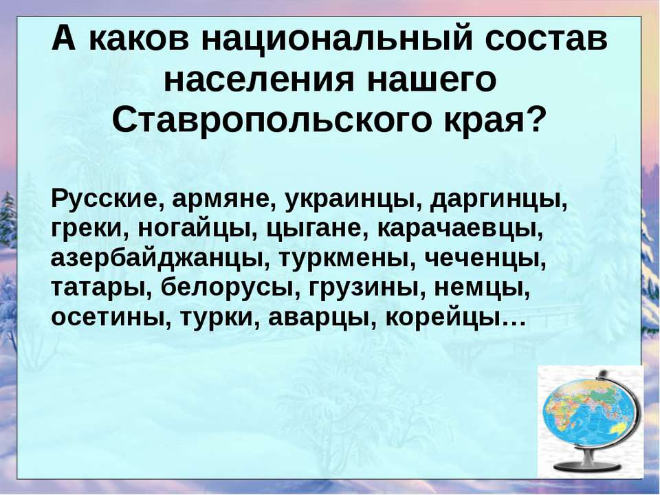 А каков национальный состав населения нашего Ставропольского края? Русские, а...