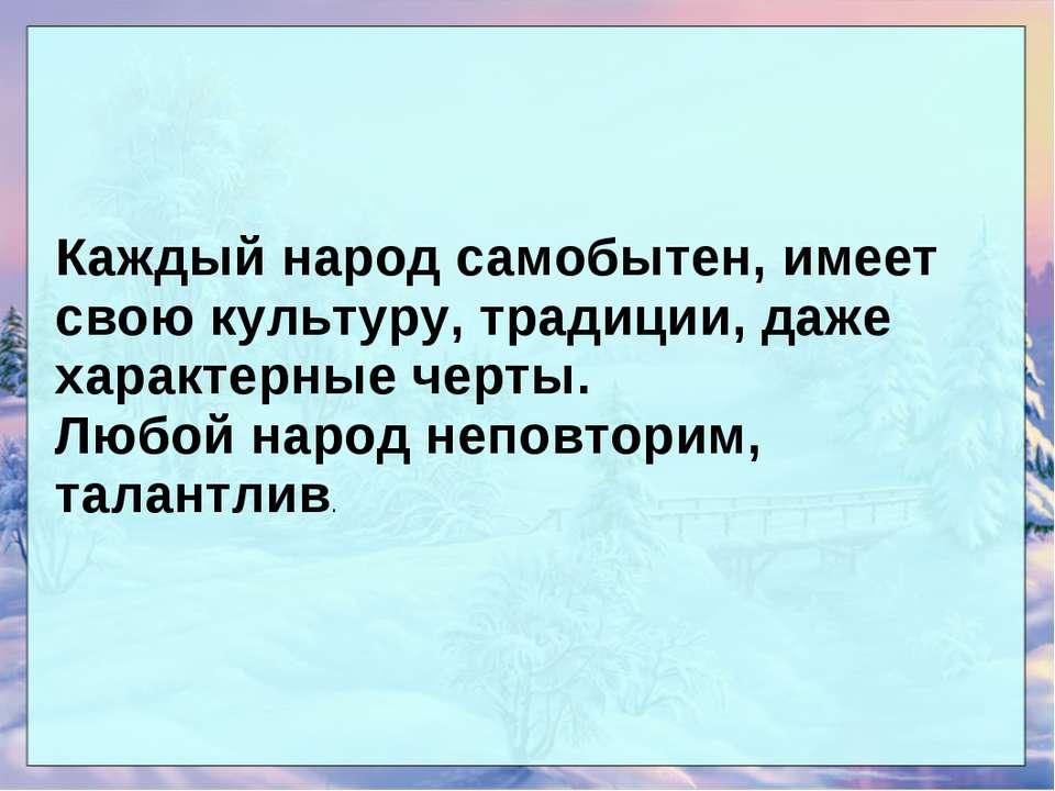 Каждый народ самобытен, имеет свою культуру, традиции, даже характерные черты...