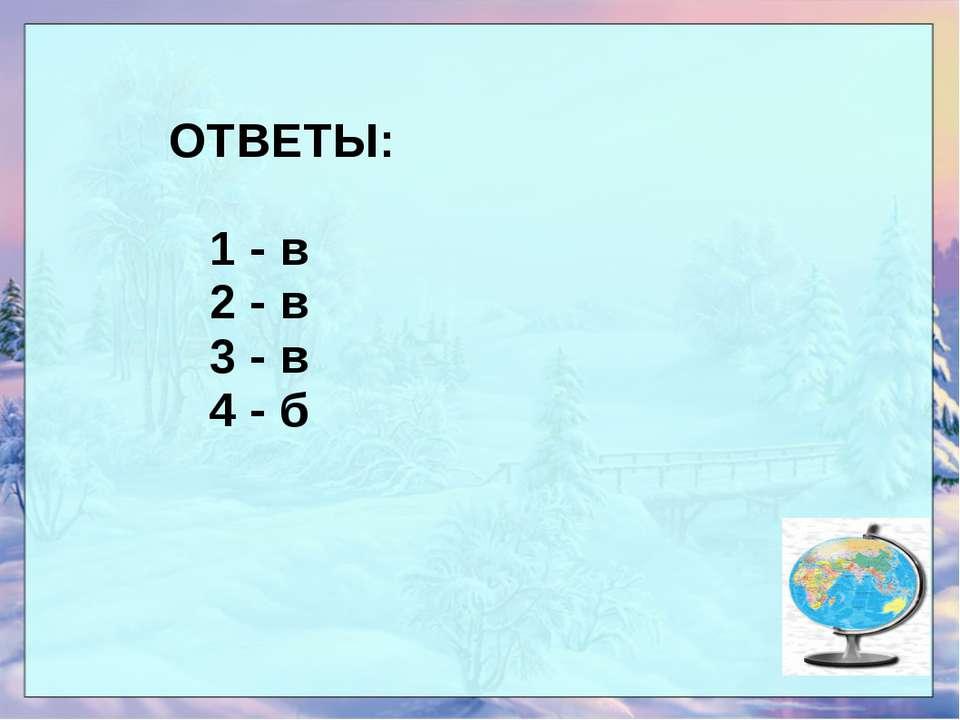 ОТВЕТЫ: 1 - в 2 - в 3 - в 4 - б