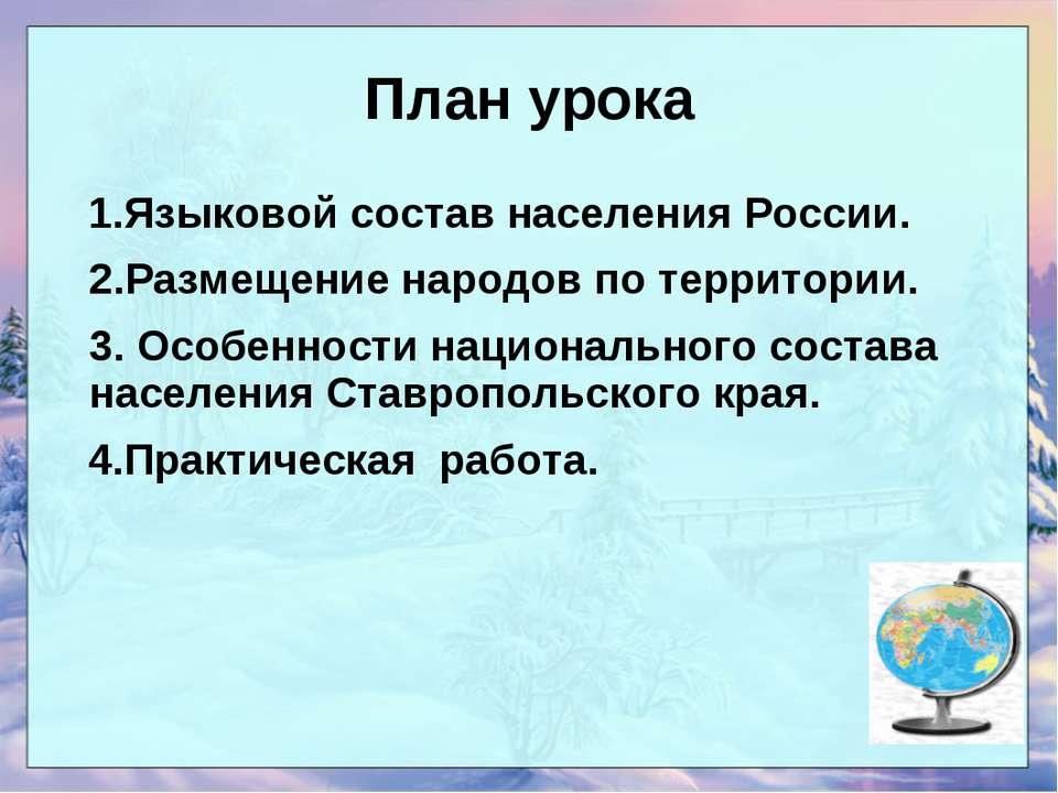 План урока 1.Языковой состав населения России. 2.Размещение народов по террит...
