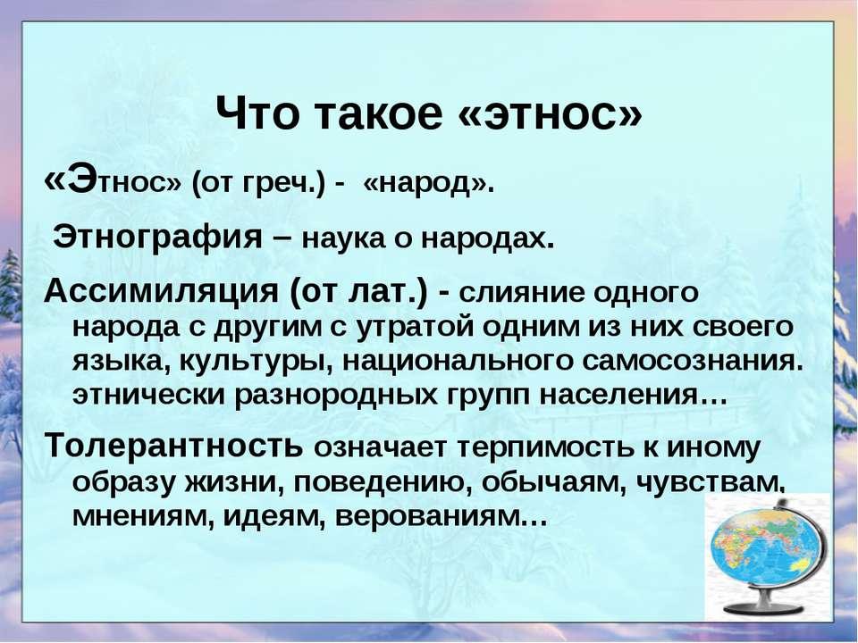 Что такое «этнос» «Этнос» (от греч.) - «народ». Этнография – наука о народах....