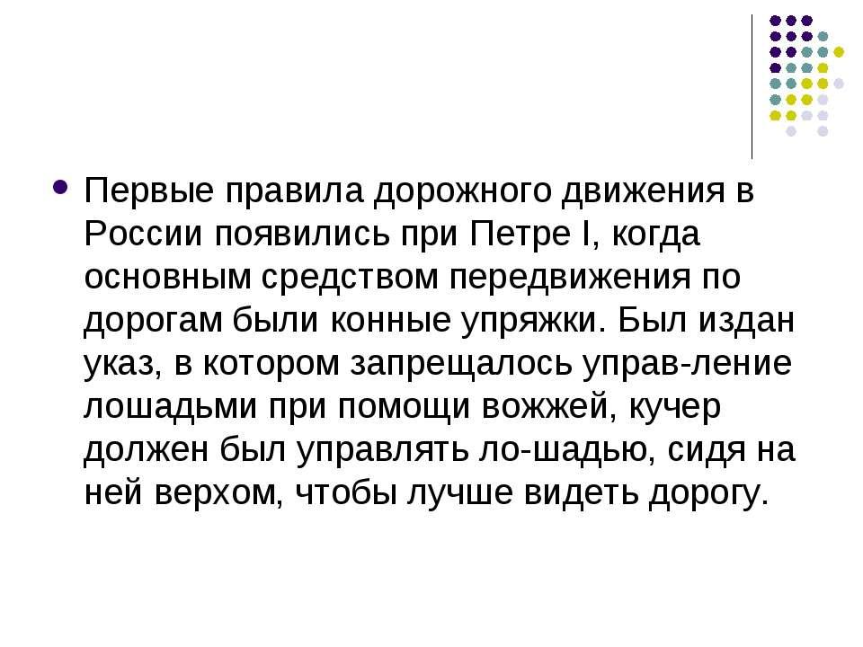 Первые правила дорожного движения в России появились при Петре I, когда основ...