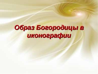Образ Богородицы в иконографии