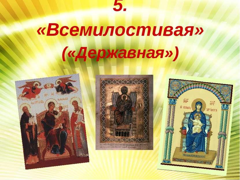 5. «Всемилостивая» («Державная»)