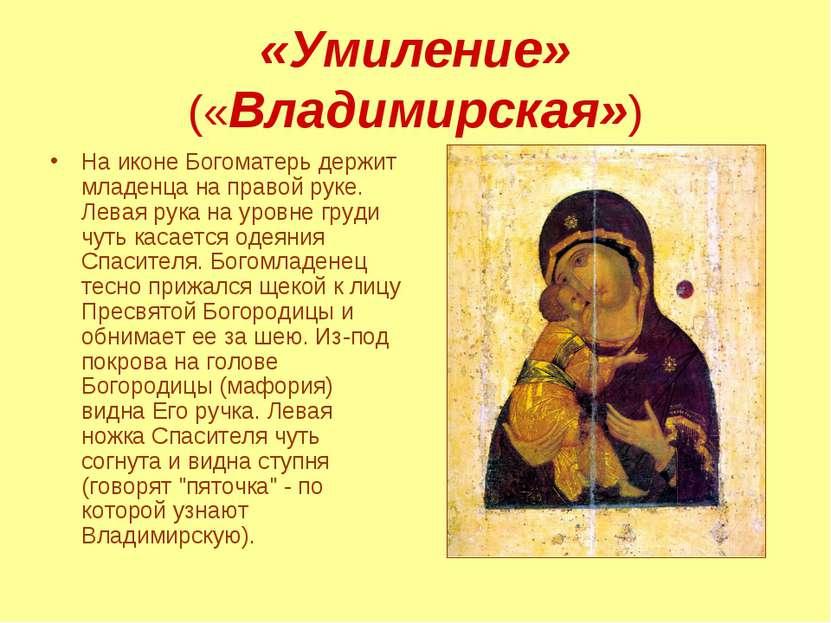 «Умиление» («Владимирская») На иконе Богоматерь держит младенца на правой рук...