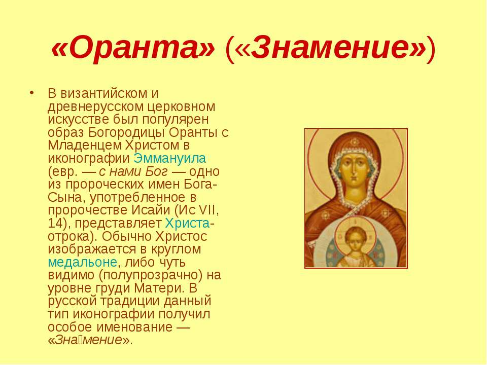 «Оранта» («Знамение») В византийском и древнерусском церковном искусстве был ...