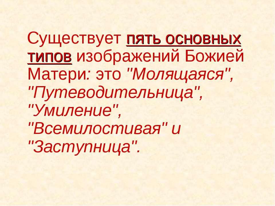 """Существует пять основных типов изображений Божией Матери: это """"Молящаяся"""", """"П..."""