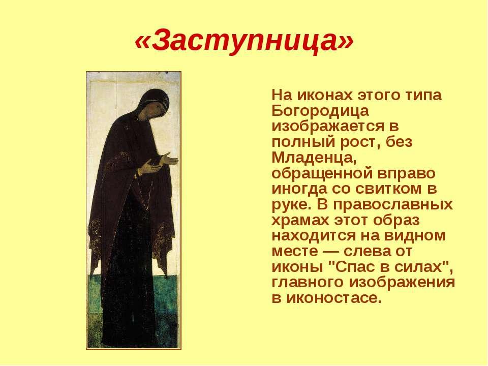 «Заступница» На иконах этого типа Богородица изображается в полный рост, без ...