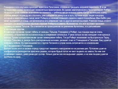 Гленарван иего спутники проходят через всю Патагонию, следуя потридцать сед...