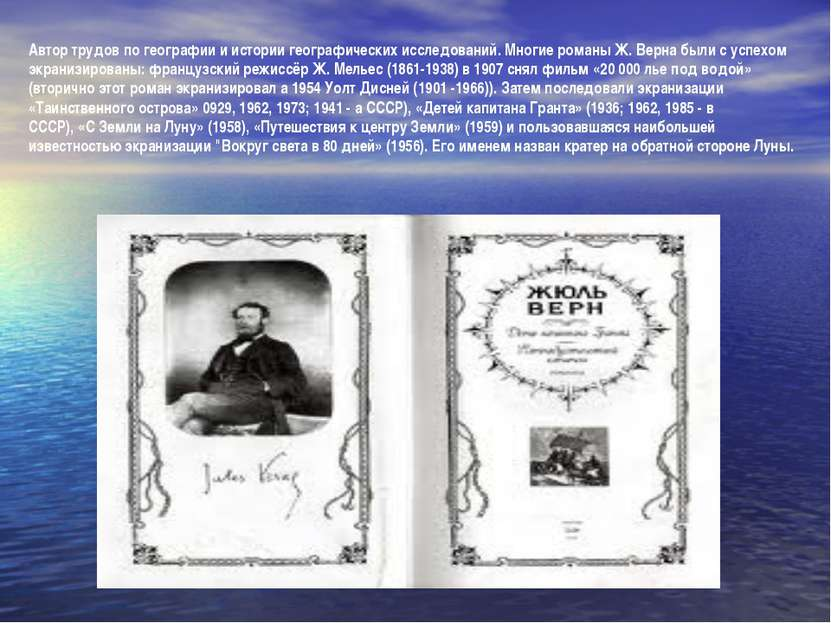 Автор трудов по географии и истории географических исследований. Многие роман...