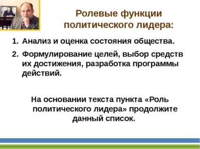 Ролевые функции политического лидера: Анализ и оценка состояния общества. Фор...
