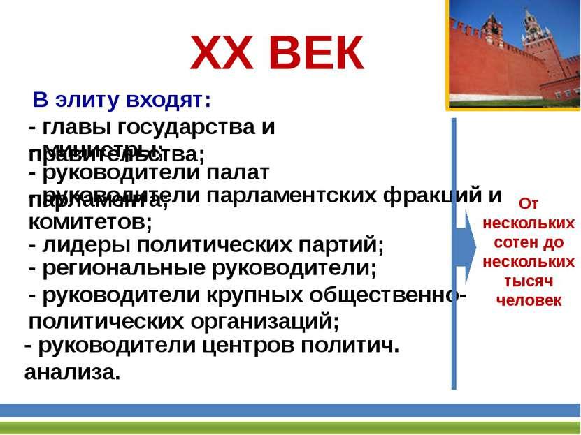 XХ ВЕК В элиту входят: - главы государства и правительства; - министры; - рук...