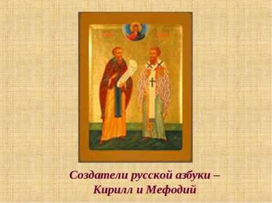 Создатели русской азбуки – Кирилл и Мефодий