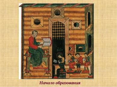 Начало образования